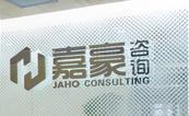 重庆嘉豪工程造价咨询有限公司